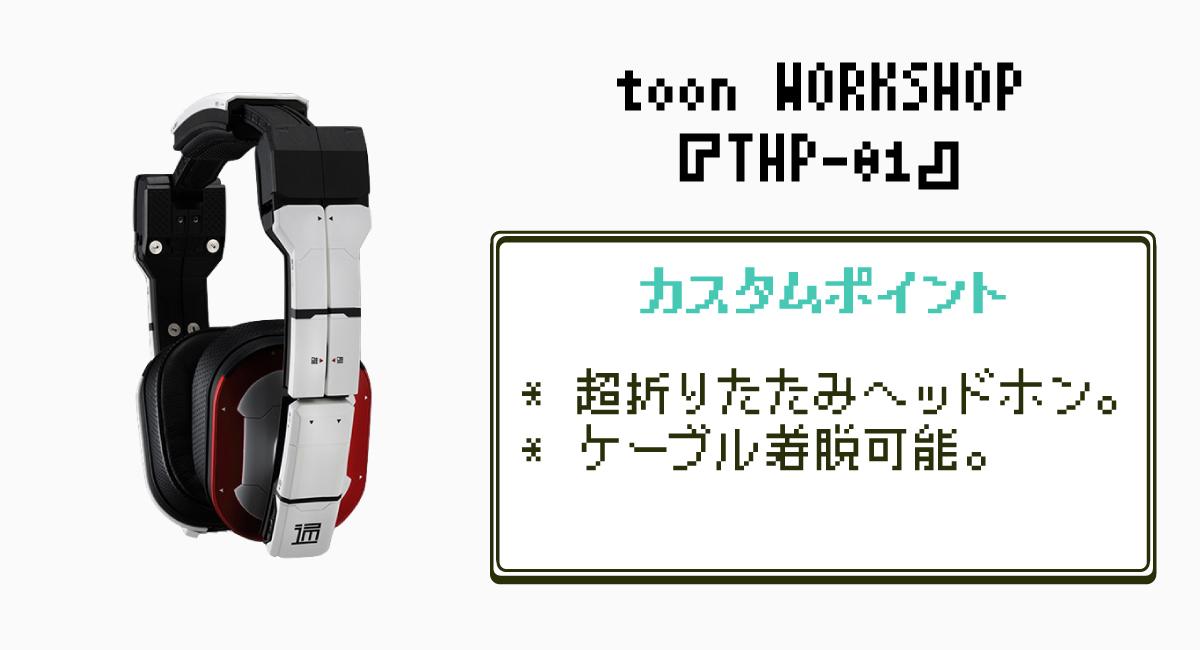 1.変形機構は男のマロン『THP-01』