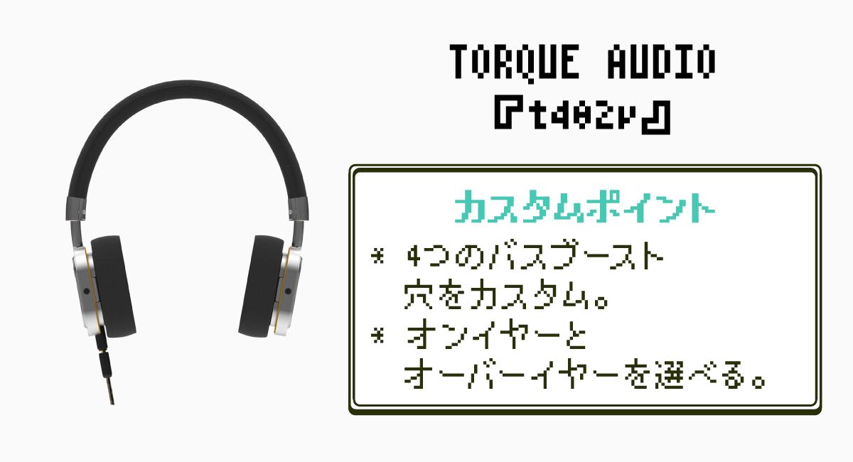 4.空気穴で低音をカスタム『t402v』