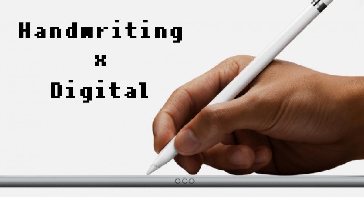 手書き×デジタルの問題点