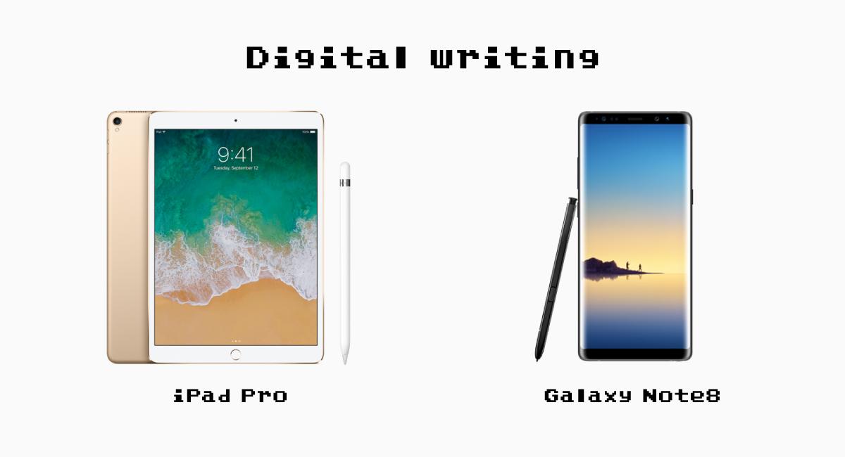 そこで、iPad ProにApple Pencilでメモしたり、Galaxy Note8でメモしたりする。