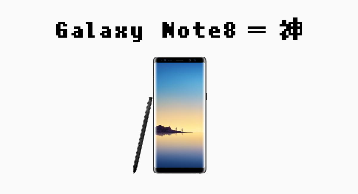 Galaxy Note8 = 神端末
