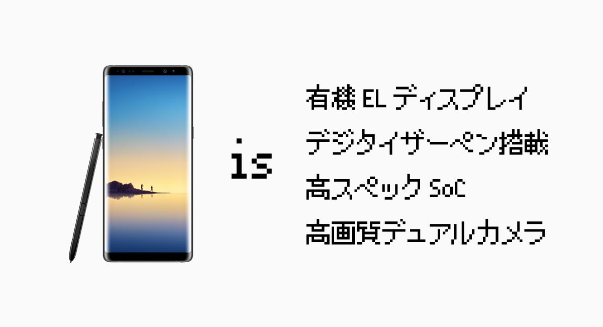 スペックが高次元で構成されているのが『Galaxy Note8』のポイント。