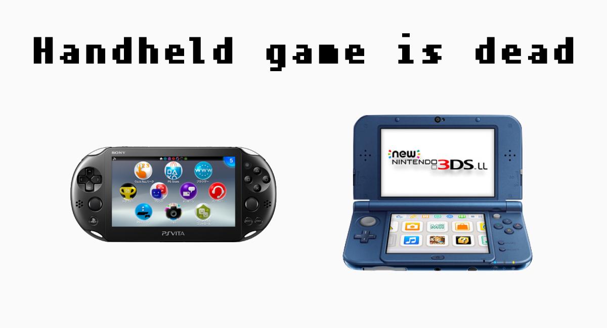 携帯ゲーム機は死んだ?
