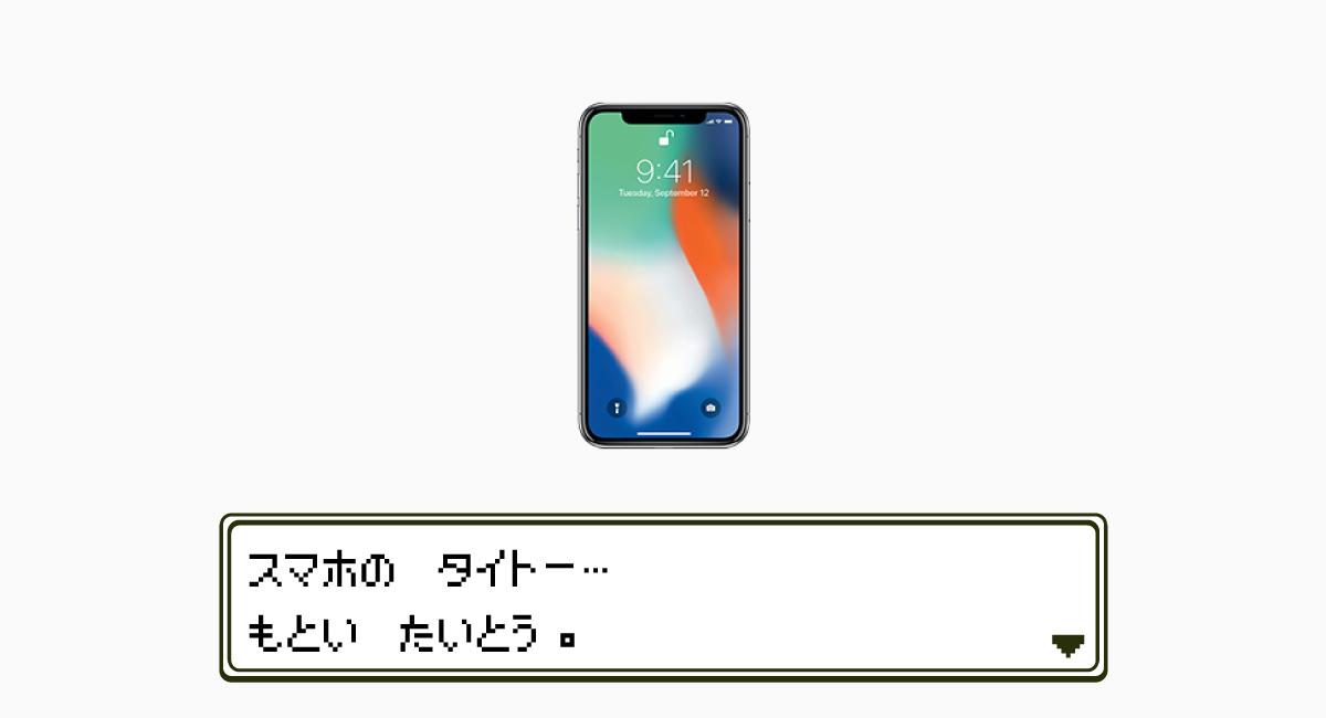 理由1.スマートフォンの台頭