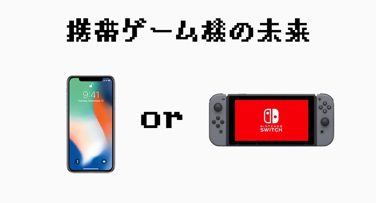 携帯ゲーム機の未来