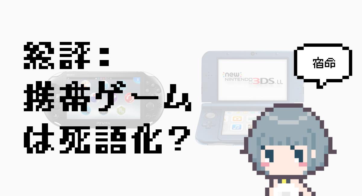 """総評:携帯ゲーム機は""""死語""""になる?"""