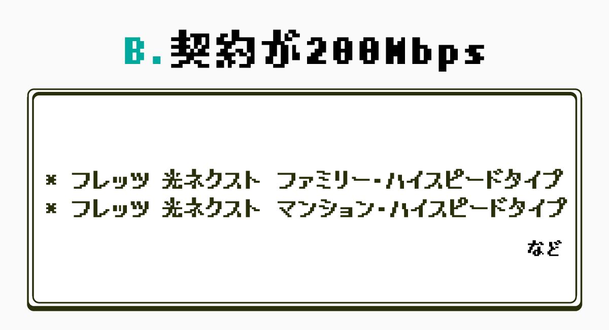 B.契約が200Mbpsプラン