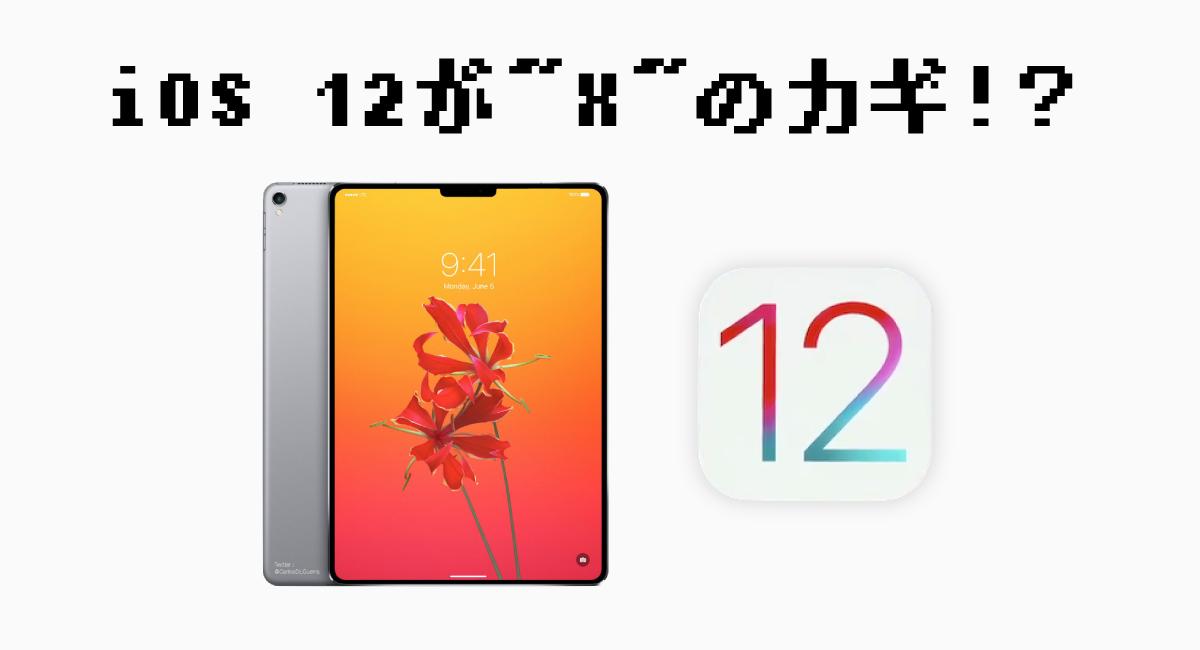 """『iOS 12』が""""X""""なiPad Proの登場を示唆?"""