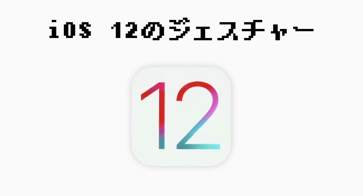 iOS 12のジェスチャー