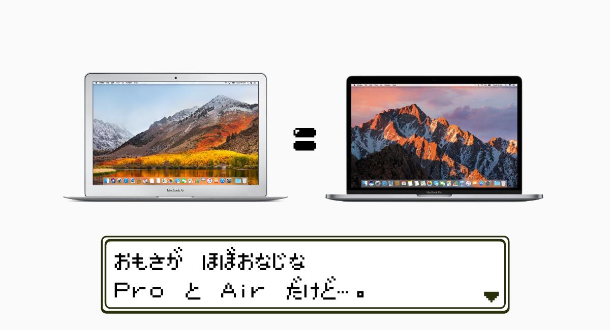 重さがほぼ同じになり、Airのアドバンテージはなくなってしまった?