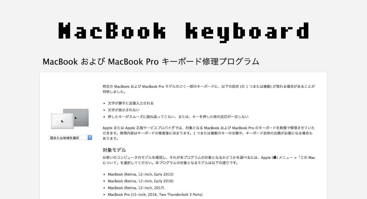 Apple『MacBook および MacBook Pro キーボード修理プログラム』開始