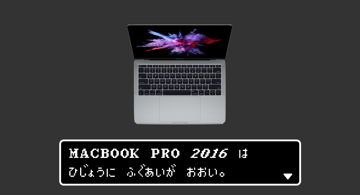 MacBook Pro 2016キーボード不具合