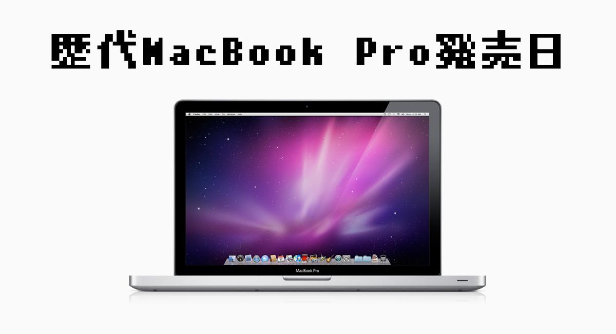 歴代のMacBook Pro発売日まとめ