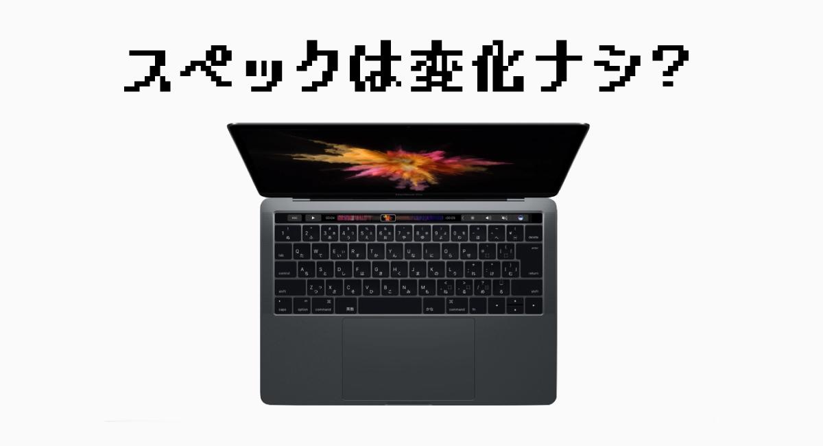 『MacBook Pro 2018』のスペックはどうなる?