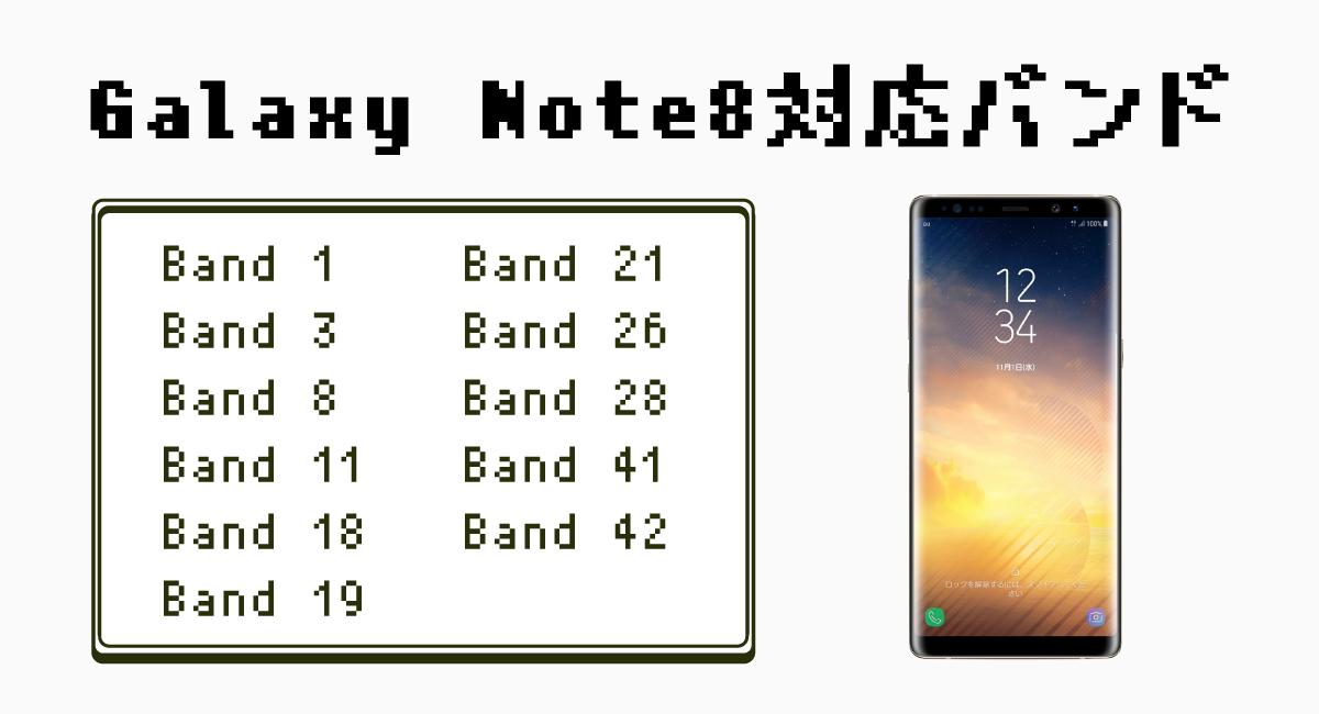 対応バンドの違い