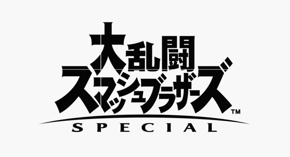 『大乱闘スマッシュブラザーズ SPECIAL』