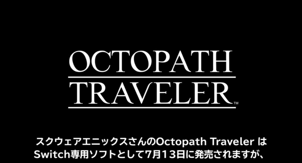 スクエニの『OCTOPATH TRAVELER』の体験版は、6月15日から配信開始。