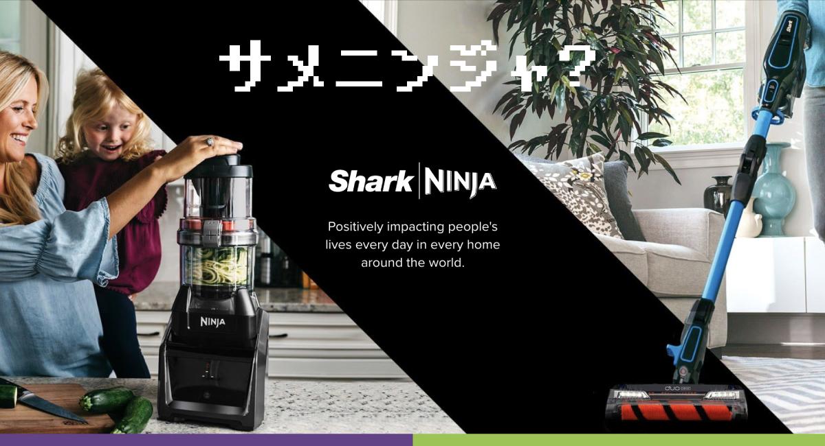 シャークニンジャが日本市場に参入