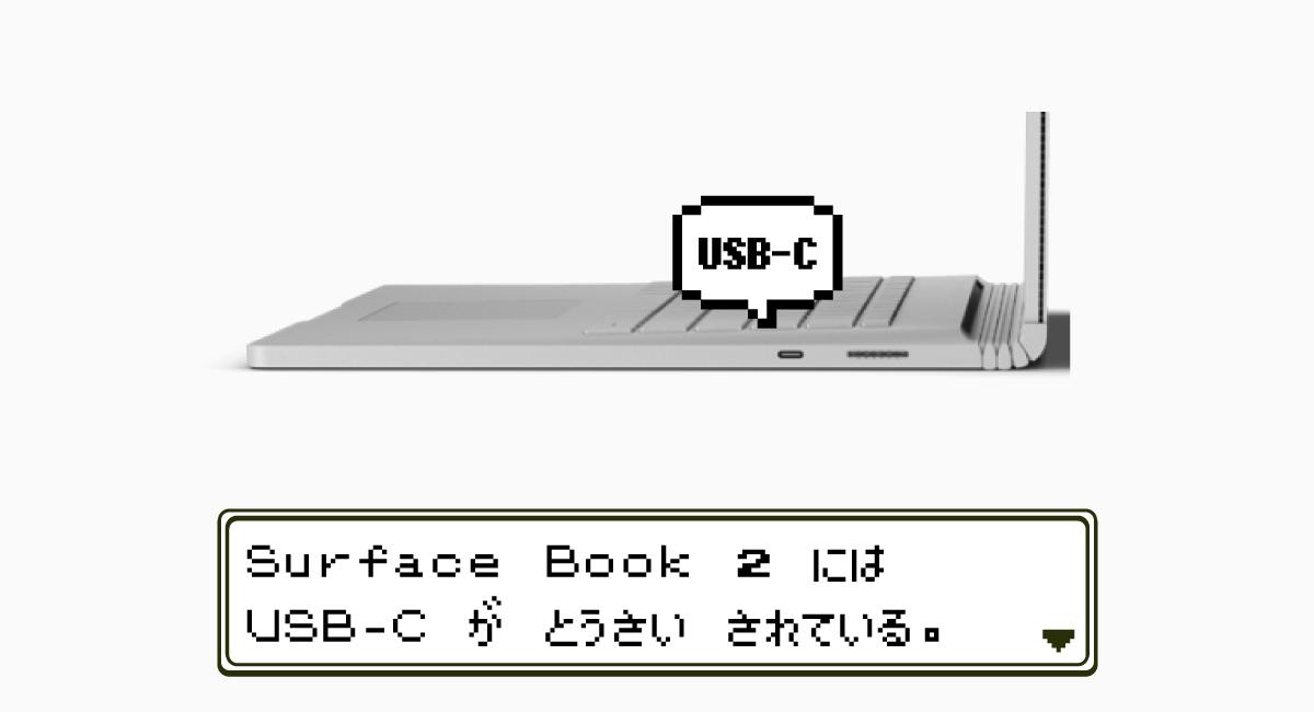 Surface Book 2には『USB Type-C』が搭載されているが…。