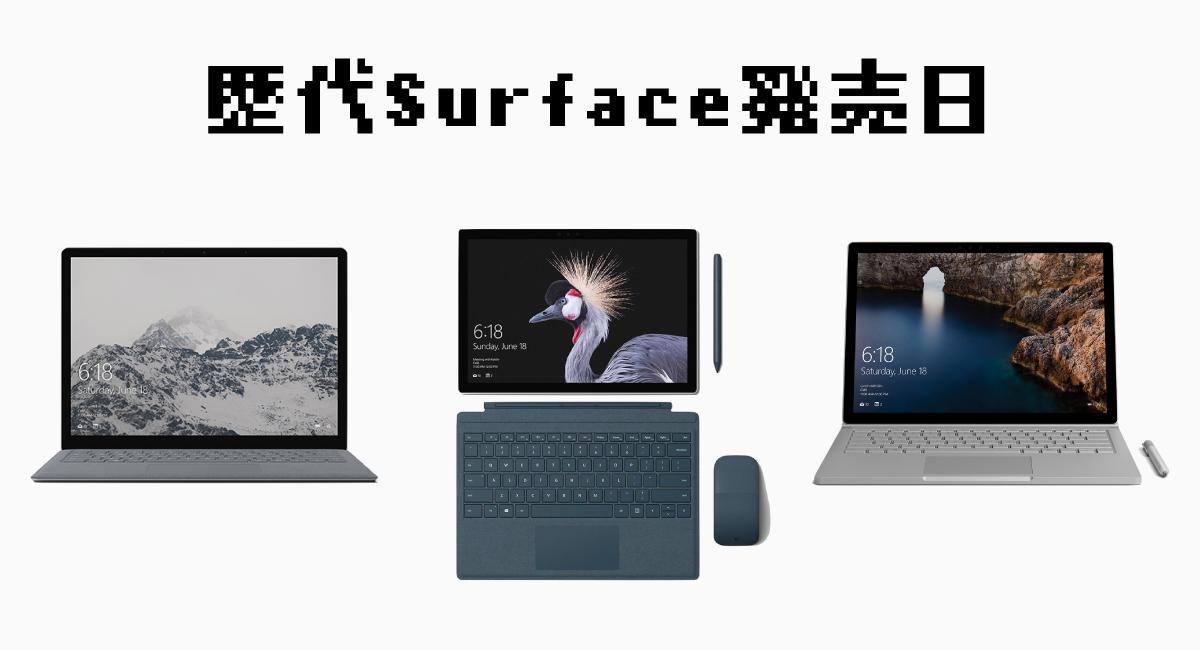 歴代Surfaceシリーズの発売日まとめ