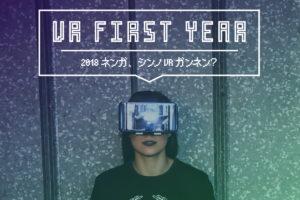 """真の""""VR元年""""は2018年?全てを変えた、Oculus神の一手とは?"""