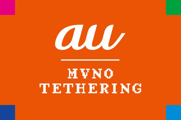 """au系MVNOの""""iPhoneテザリング利用可否表""""を作ったよ!"""