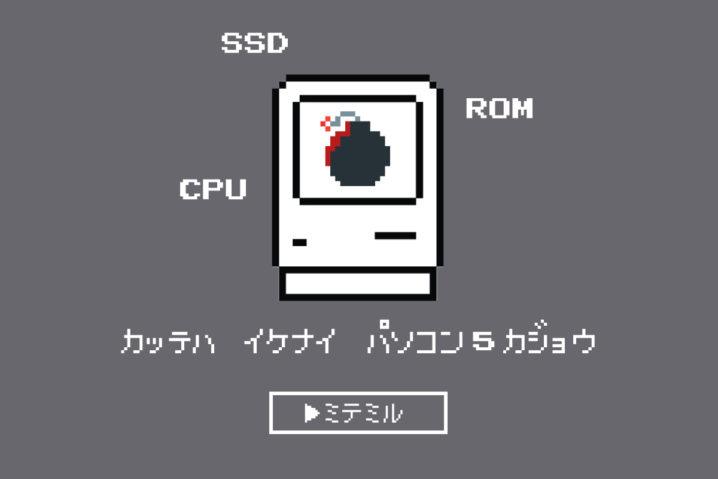 """PCは5年使える!買ってはダメなWindowsパソコン""""5ヶ条+α""""を伝授"""