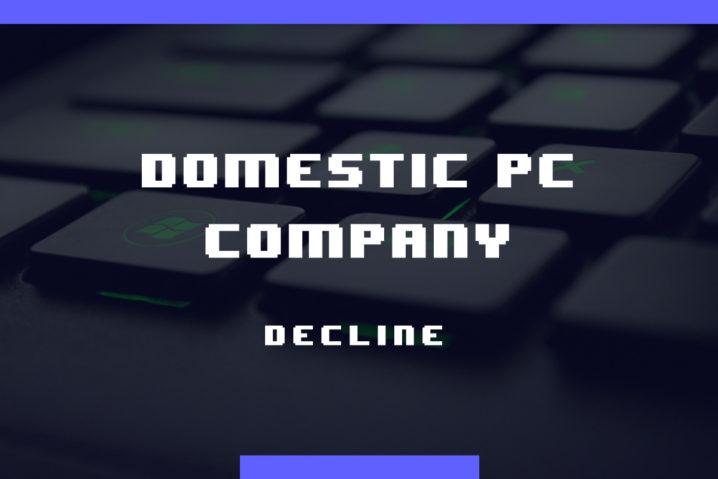 国内PCメーカーほぼ死滅…インフォグラフィックを添えて
