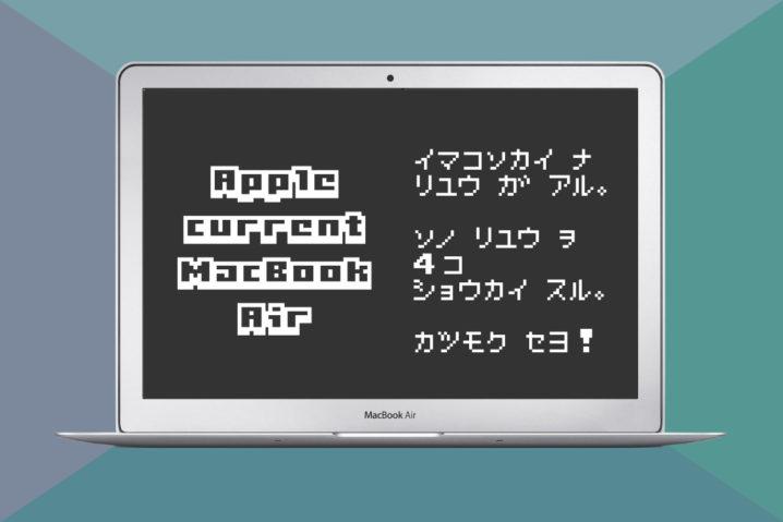 "Proユーザーが熱弁!今こそ『MacBook Air』が""買い""な4つの理由"