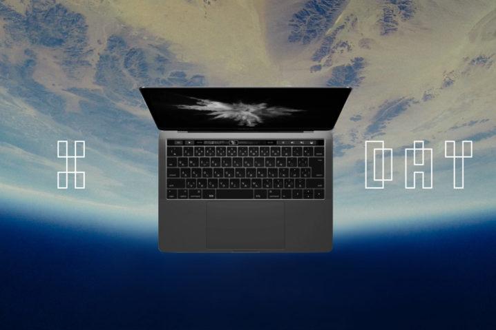 """Xデーは""""秋""""?『MacBook Pro 2018』の発売日をガチ予想するぞー!"""