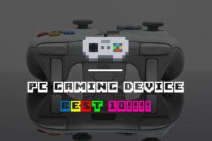 PCゲーム初心者がぜーーーったい!買うべき10の周辺機器