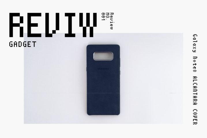 【レビュー】最も美しいケース|Galaxy Note8 ALCANTARA COVER