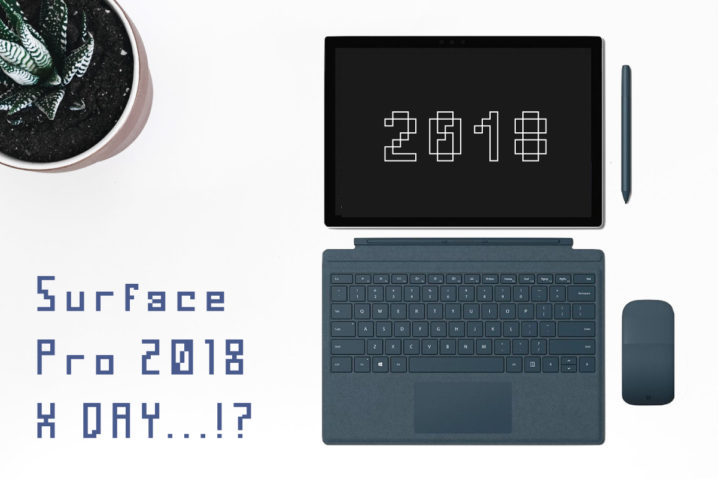 2018年10月?新型Surface Proの発売日を歴代から予測するぞー!