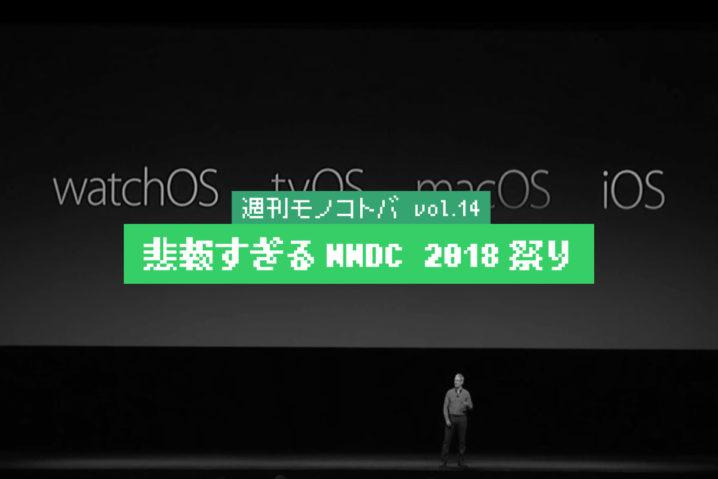 悲報すぎるWWDC 2018祭り 週刊モノコトバ Vol.14