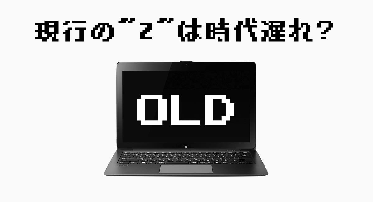 """現行のVAIO Zが""""時代遅れ""""な理由"""