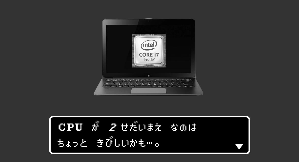 CPUが2世代前
