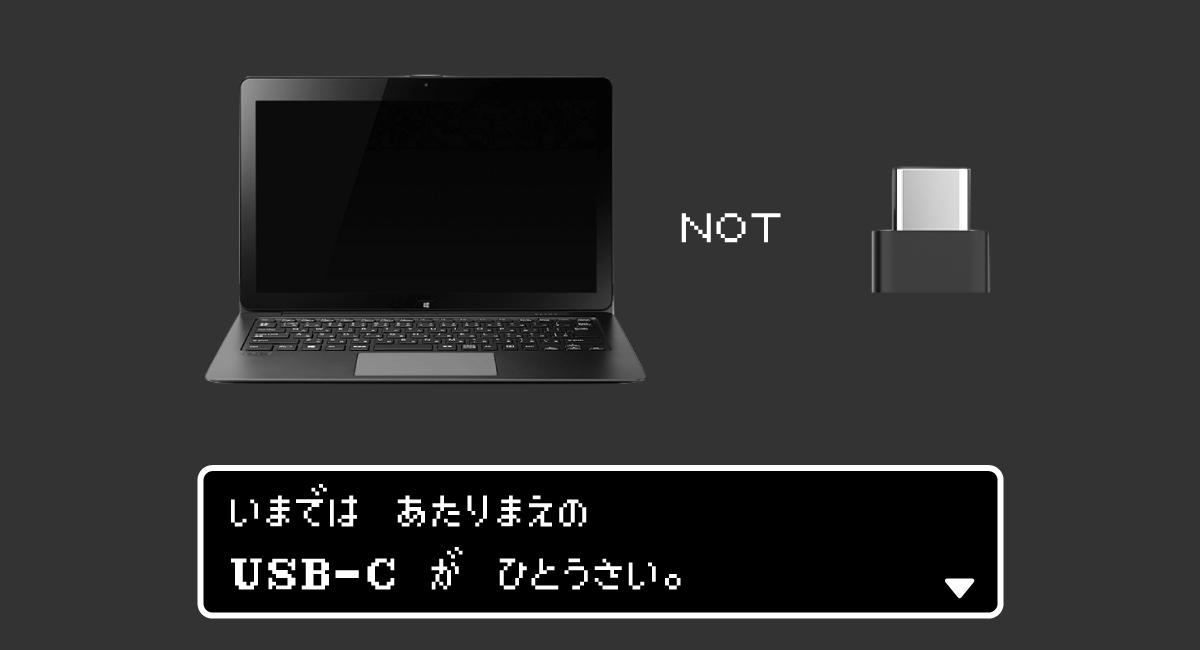 "USB Type-C""非""搭載"