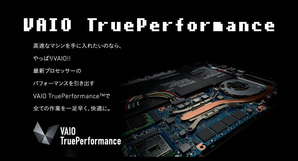 VAIO Sには『VAIO TruePerformance』がある