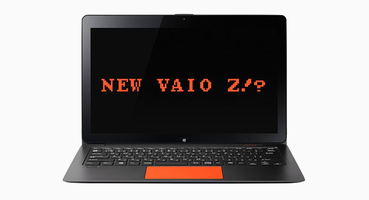 新型VAIO Zが出るまでもう少し!?