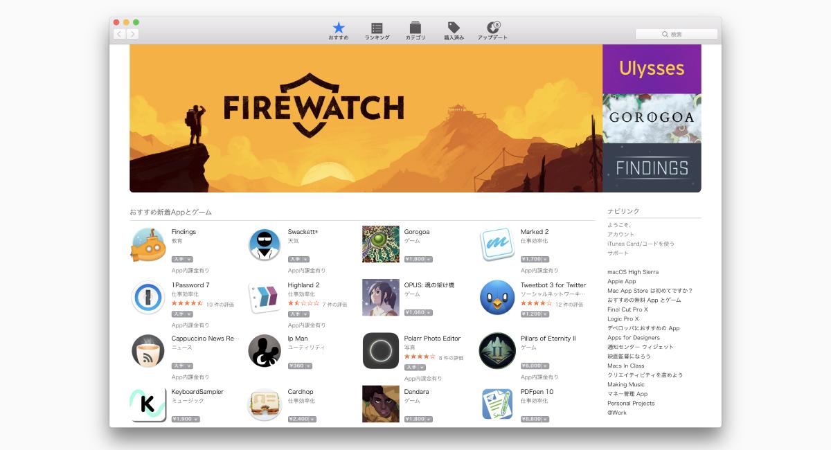 "App StoreやMac App Storeでは""レスポンシブデザイン""に変更されています。"