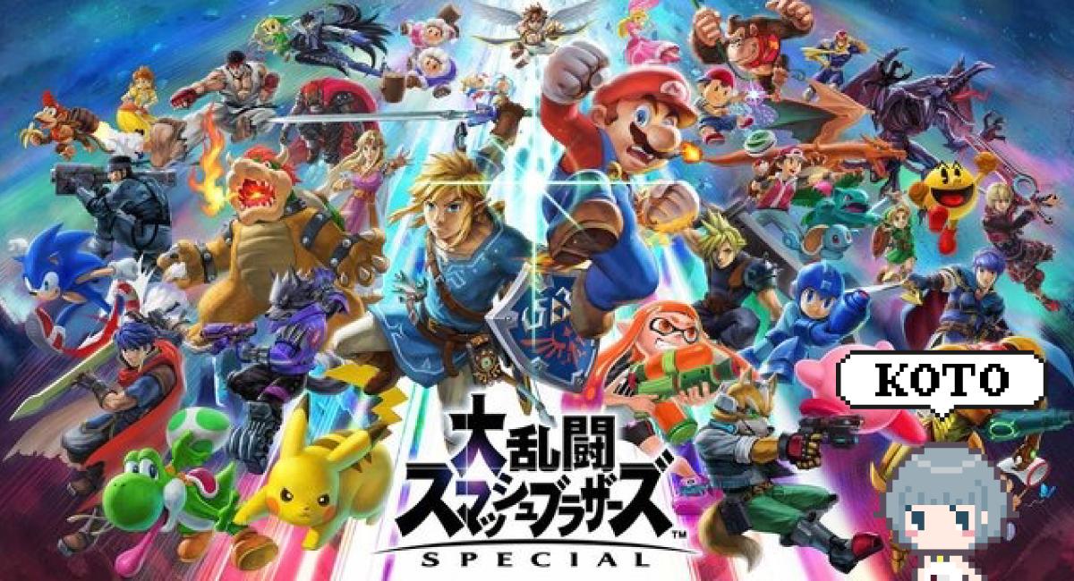 任天堂のE3は、ほぼ『大乱闘スマッシュブラザーズ SPECIAL』