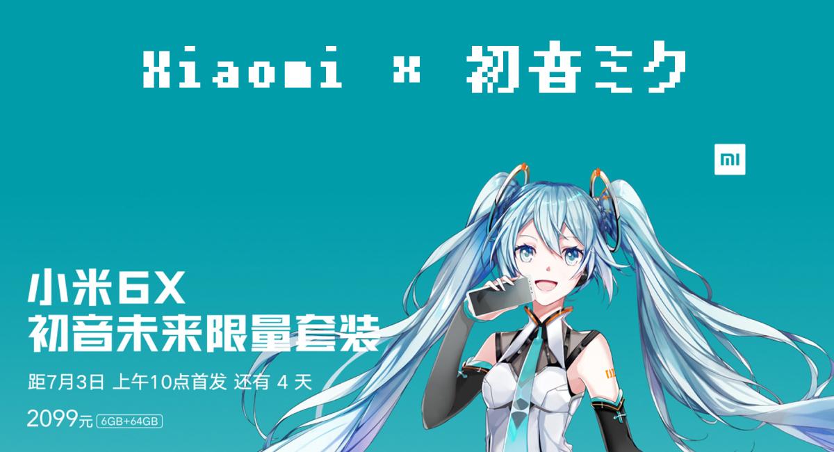 """Xiaomiが""""初音ミクスマホ""""を発売"""