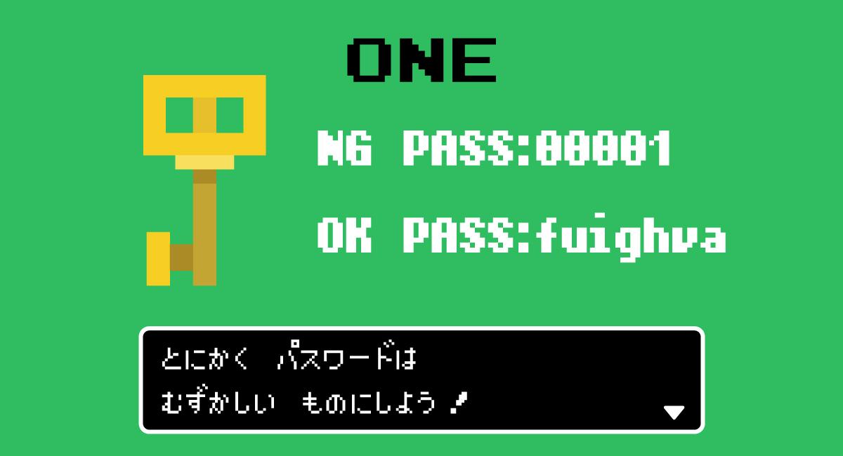 第1段階:Evernote自体のパスワードを複雑にする