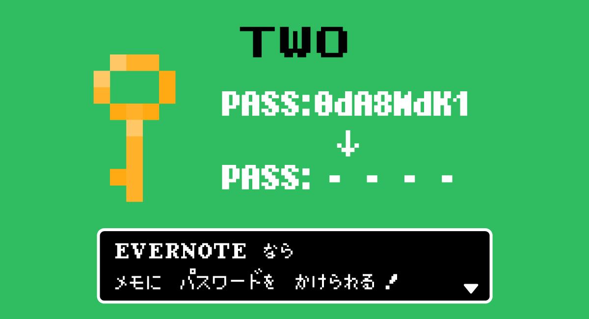 第2段階:メモに『テキストの暗号化』を使う