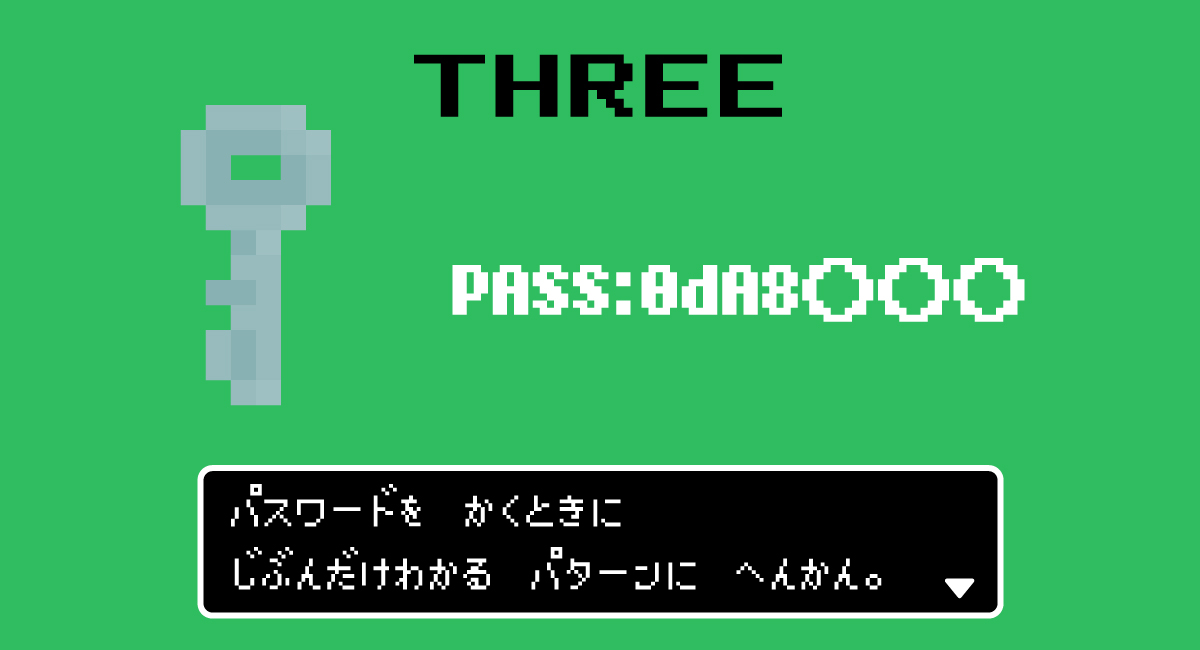 第3段階:パスワードをパターン化する