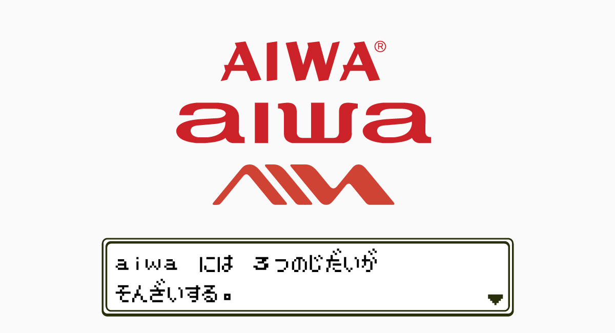 aiwaには3つの時代が存在する