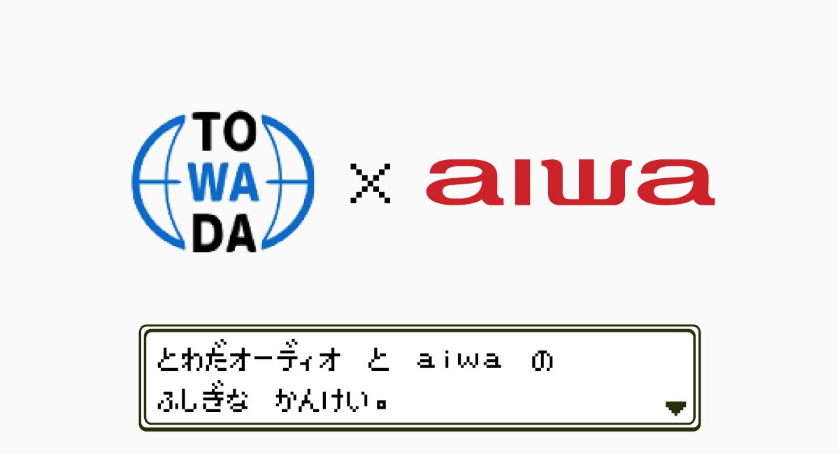 日本メーカーを思う愛
