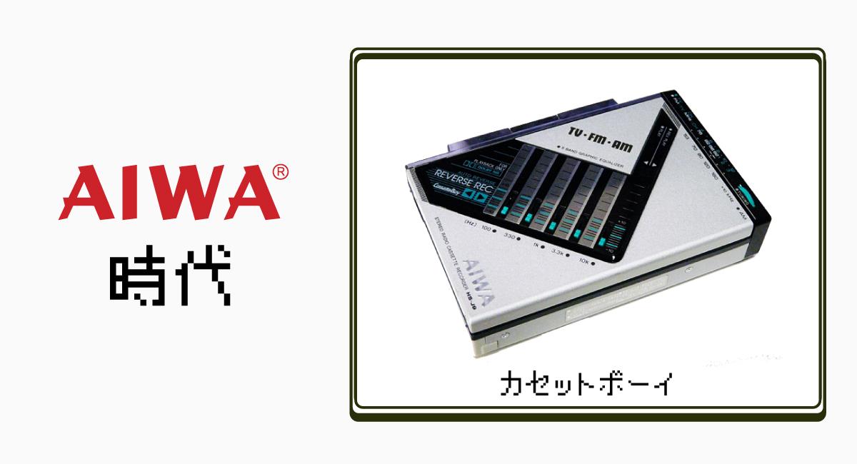 """初期""""AIWA""""ロゴ時代—カセットボーイに愛され"""