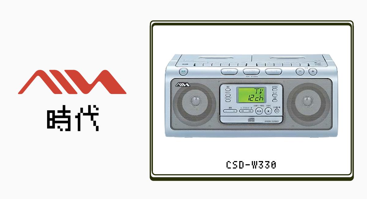 """後期""""AIWA""""ロゴ時代—CDラジカセ終息期を支える"""