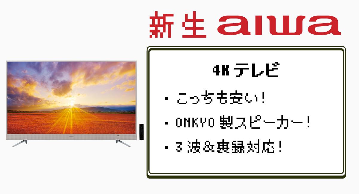 新生aiwaその2—4Kテレビ